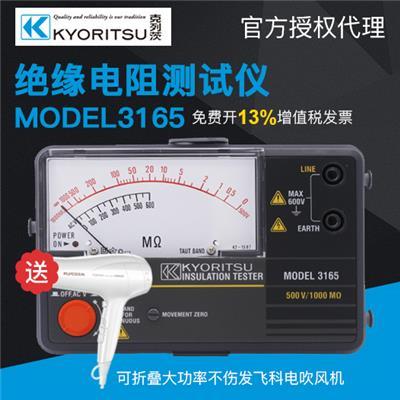 日本共立 绝缘电阻测试仪 MODEL 3165