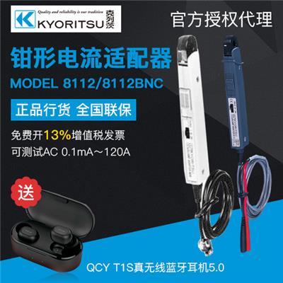 日本共立 钳形电流适配器 MODEL 8112/8112BNC