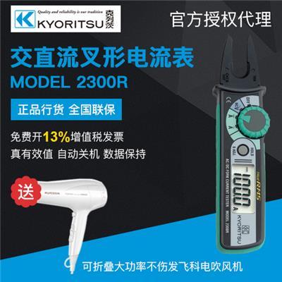 日本共立 叉形电流表 MODEL 2300R