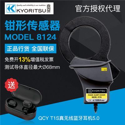 日本共立 传感器系列 MODEL 8124
