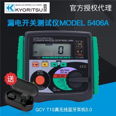 日本共立 漏电开关测试仪 MODEL 5406A