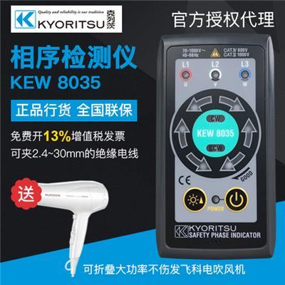 日本共立 相序表 KEW 8035