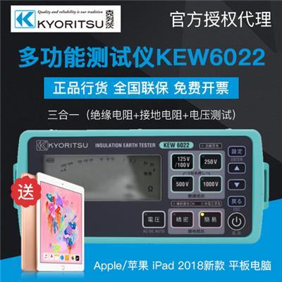 日本共立 多功能测试仪 KEW 6022