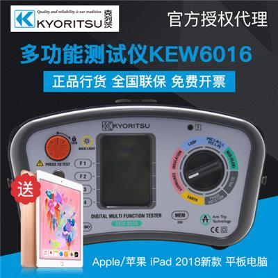 日本共立 多功能测试仪 KEW 6016
