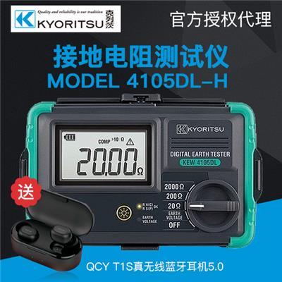日本共立 MODEL 4105DL-H 接地电阻测试仪