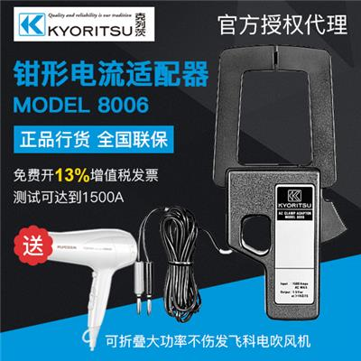 日本共立 钳形电流适配器 MODEL 8006