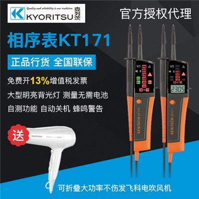 日本共立 相序表 KT 171