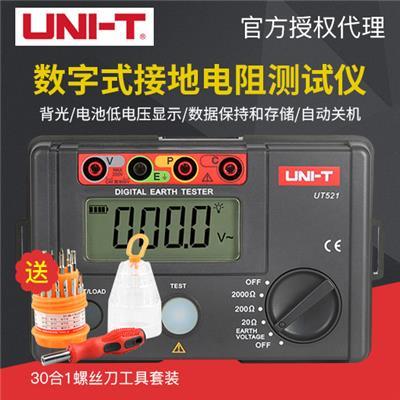 优利德  接地电阻测试仪   UT521