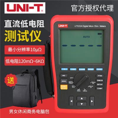 优利德  直流低电阻测试仪  UT620A