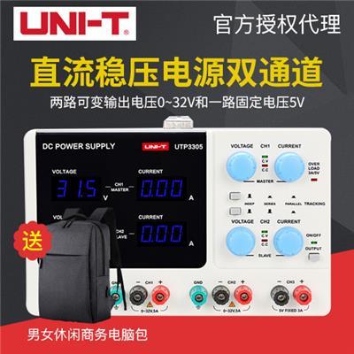 优利德 直流稳压电源 UTP3305