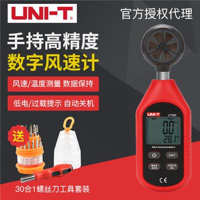 优利德UT363风速仪户外测量仪测风仪风量手持高精度风向标传感器