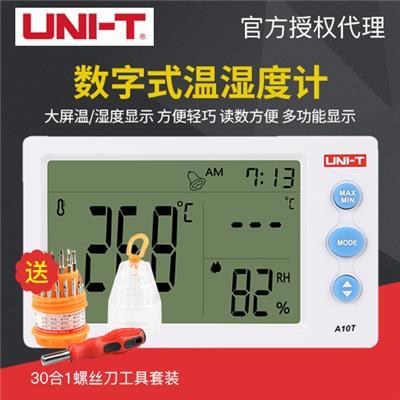 优利德 A10T 温湿度计数字大屏 家用室内外电子温度计湿度计
