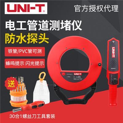 优利德测堵器UT661B电工管道测堵仪 防水探头铁管PVC管探测器