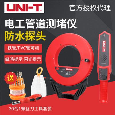 优利德UT661A墙体测堵仪电线管排堵器PVC管探管器电工管道探测器