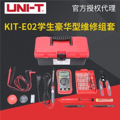 优利德KIT-E02学生豪华型维修工具套装电子五金工具箱
