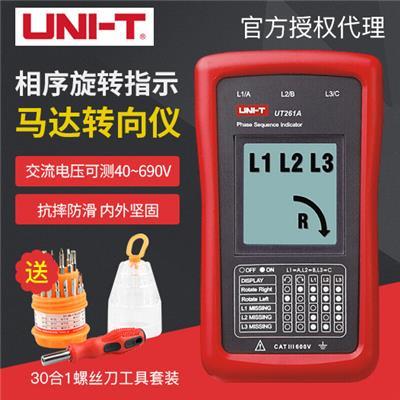 优利德UT261A相序仪及马达转向仪UT261A