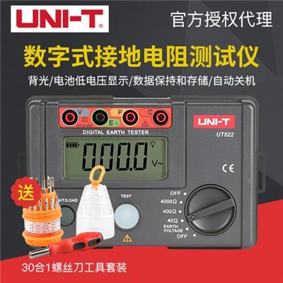 优利德UT522数字式接地电阻测试仪双重绝缘保护