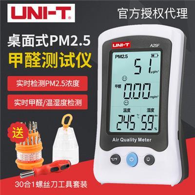 优利德A25F 甲醛检测仪 PM2.5检测仪 家用室内雾霾空气质量监控