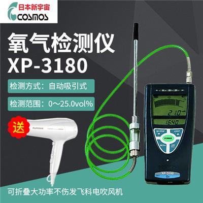 日本新宇宙 氧气检测仪 XP-3180