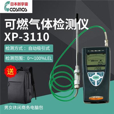 日本新宇宙 可燃气体检测仪 XP-3110/XP3110