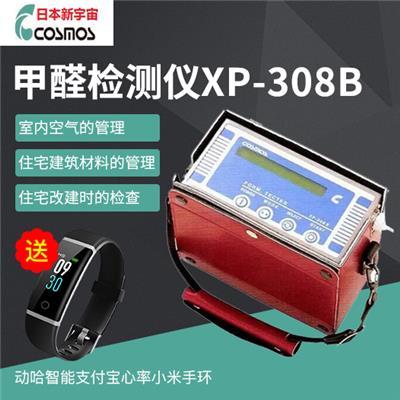日本新宇宙XP-308B甲醛检测仪 甲醛测定仪XP308B甲醛分析仪