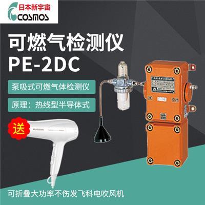 日本新宇宙 可燃气检测仪 PE-2DC