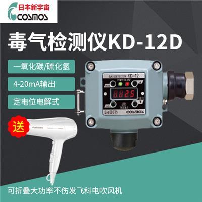 日本新宇宙 毒气检测仪 KD-12D/KD-12S-D