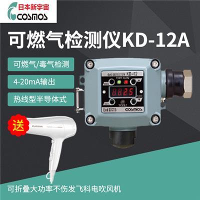 日本新宇宙 可燃气检测仪 KD-12A/KD-12S-A