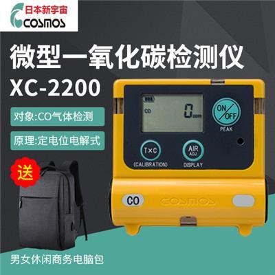 日本新宇宙 CO气体检测仪 XC-2200