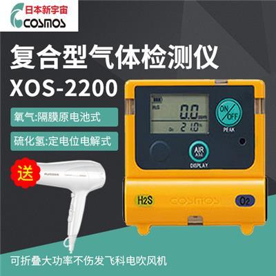 日本新宇宙 复合型气体检测仪 XOS-2200