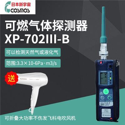 日本新宇宙 可燃气体探测器 XP-702III-B
