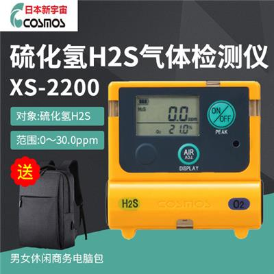 日本新宇宙 硫化氢H2S气体检测仪 XS-2200