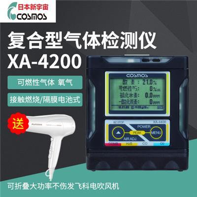 日本新宇宙 复合型气体检测仪 XA-4200