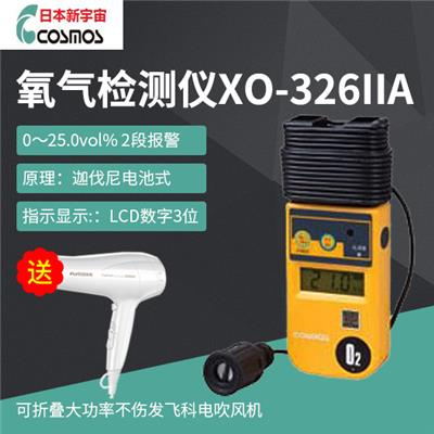 日本新宇宙 氧气检测仪 XO-326IIA