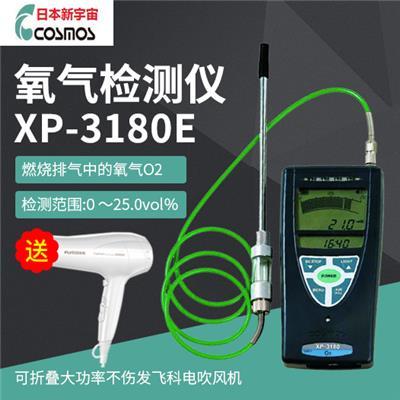 日本新宇宙 氧气检测仪 XP-3180E