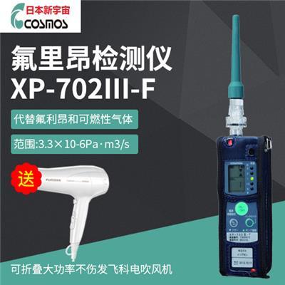 日本新宇宙 氟里昂检测仪 XP-702III-F