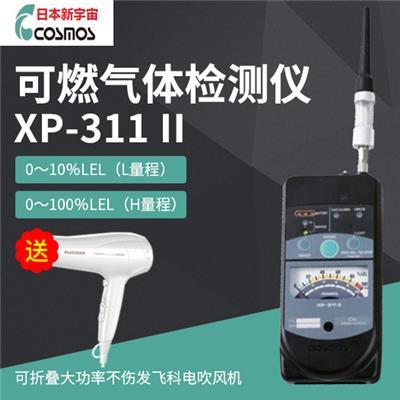 日本新宇宙 可燃气体检测仪 XP-311 II停产代替/XP-3110