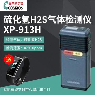 日本新宇宙 硫化氢H2S气体检测仪 XP-913H