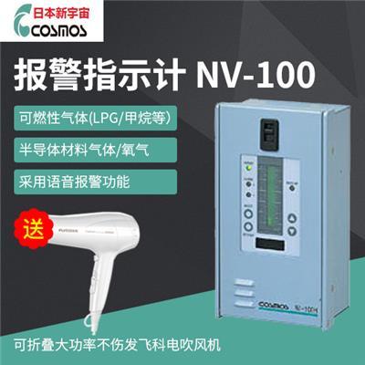 日本新宇宙 报警指示计 NV-100