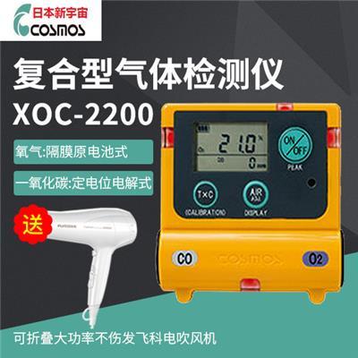 日本新宇宙 复合型气体检测仪 XOC-2200