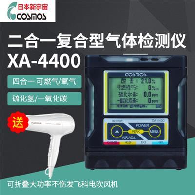 日本新宇宙 XA-4400 二合一复合型气体检测仪