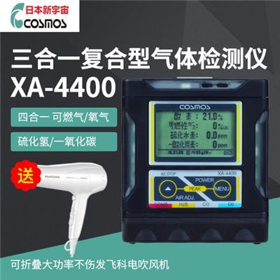 日本新宇宙 XA-4400 三合一气体检测仪