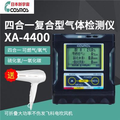 日本新宇宙复合气体检测仪XA4400四合一气体探测仪有毒气体报警仪