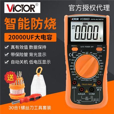 胜利仪器 数字多用表 VC890D/VICTOR890d