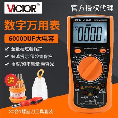 胜利仪器 数字万用表 VC890E