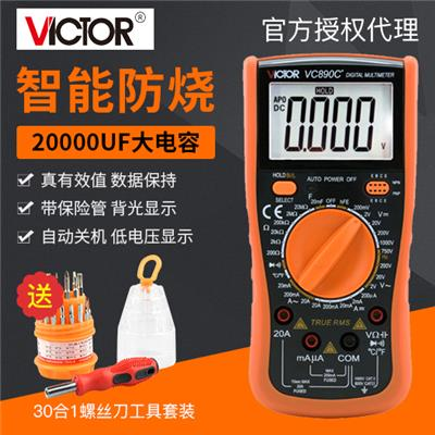 胜利仪器 数字多用表 VC890C+/VICTOR890c+