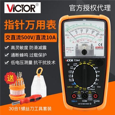 胜利仪器  指针多用表VICTOR 7244/VC7244