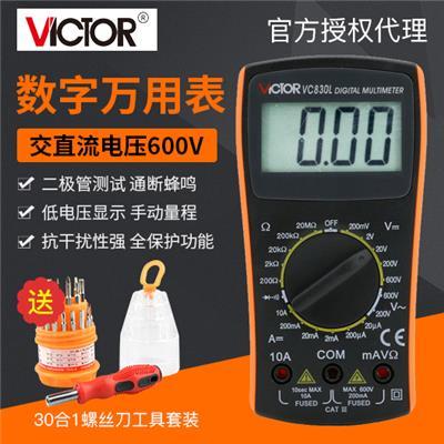 胜利仪器  数字多用表VC830L