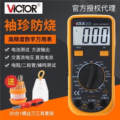 胜利仪器 数字多用表VICTOR 203/VC203