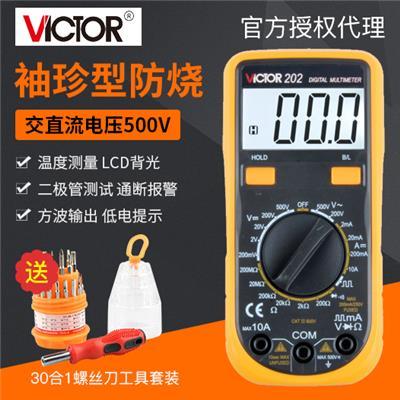 胜利仪器 数字多用表VICTOR 202/VC202
